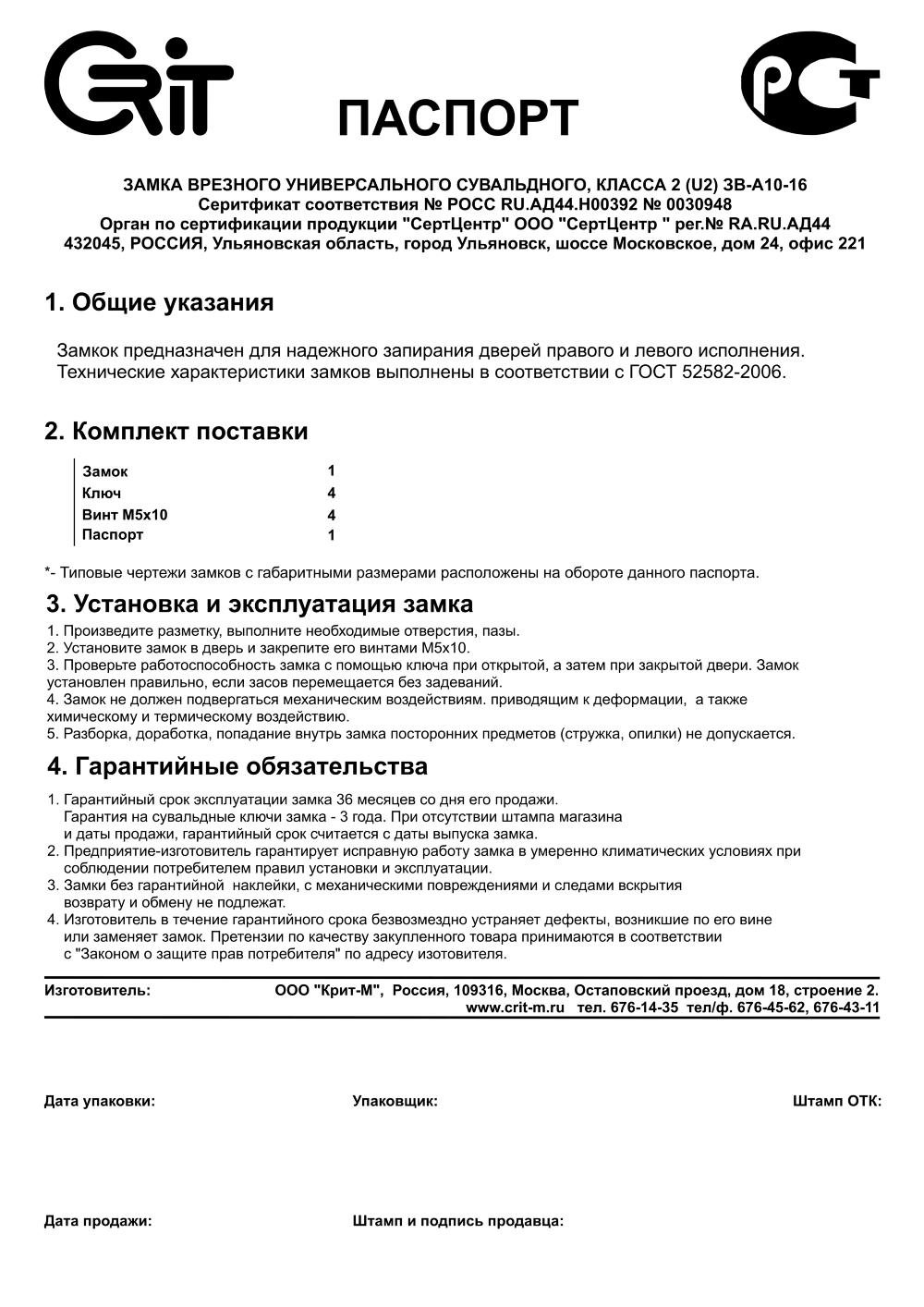 Паспорт изделия замок А10-16 стр1