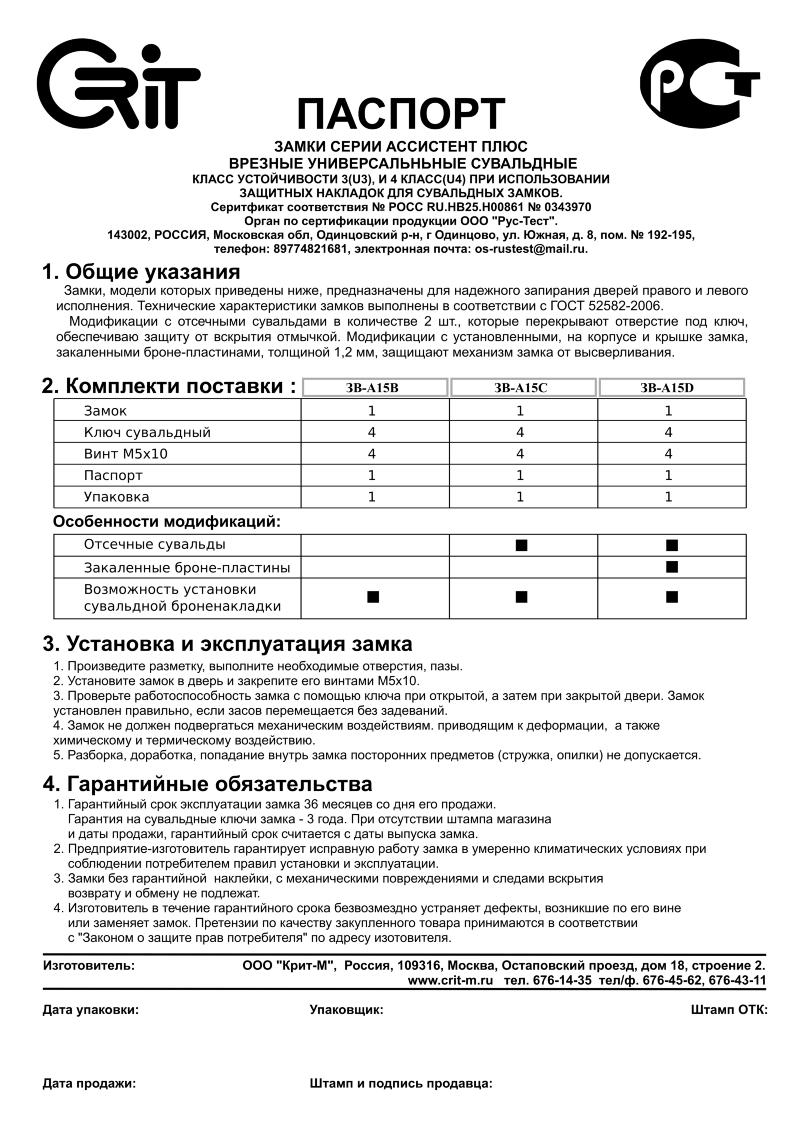 паспорт замка Зв-А15В Ассистент+