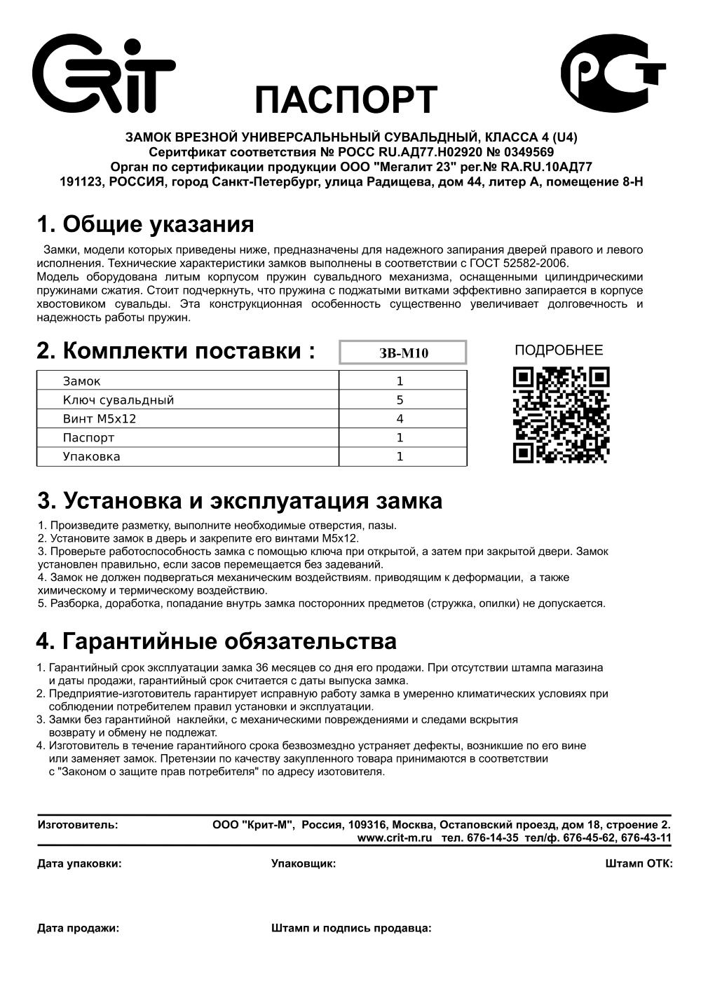 Паспорт изделия замок М10 стр1
