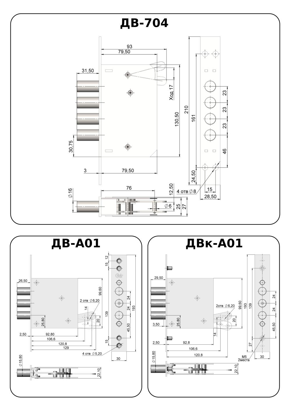 Паспорт девиатора А01 стр 2