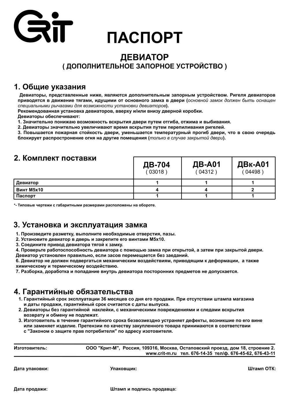 Паспорт девиатора Дв-А01 стр 1