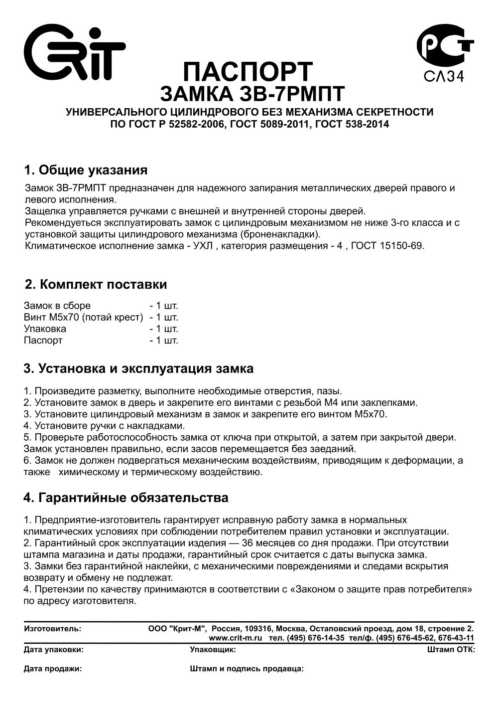 Паспорт изделия замок 7РМПТ стр1