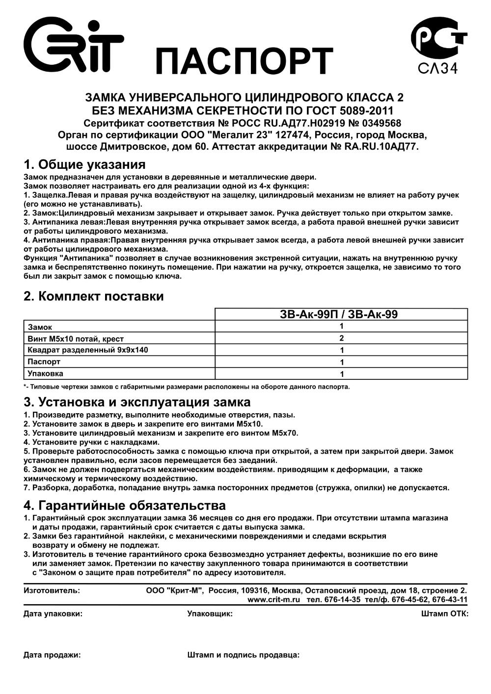Паспорт изделия замок Ак99(П) стр1