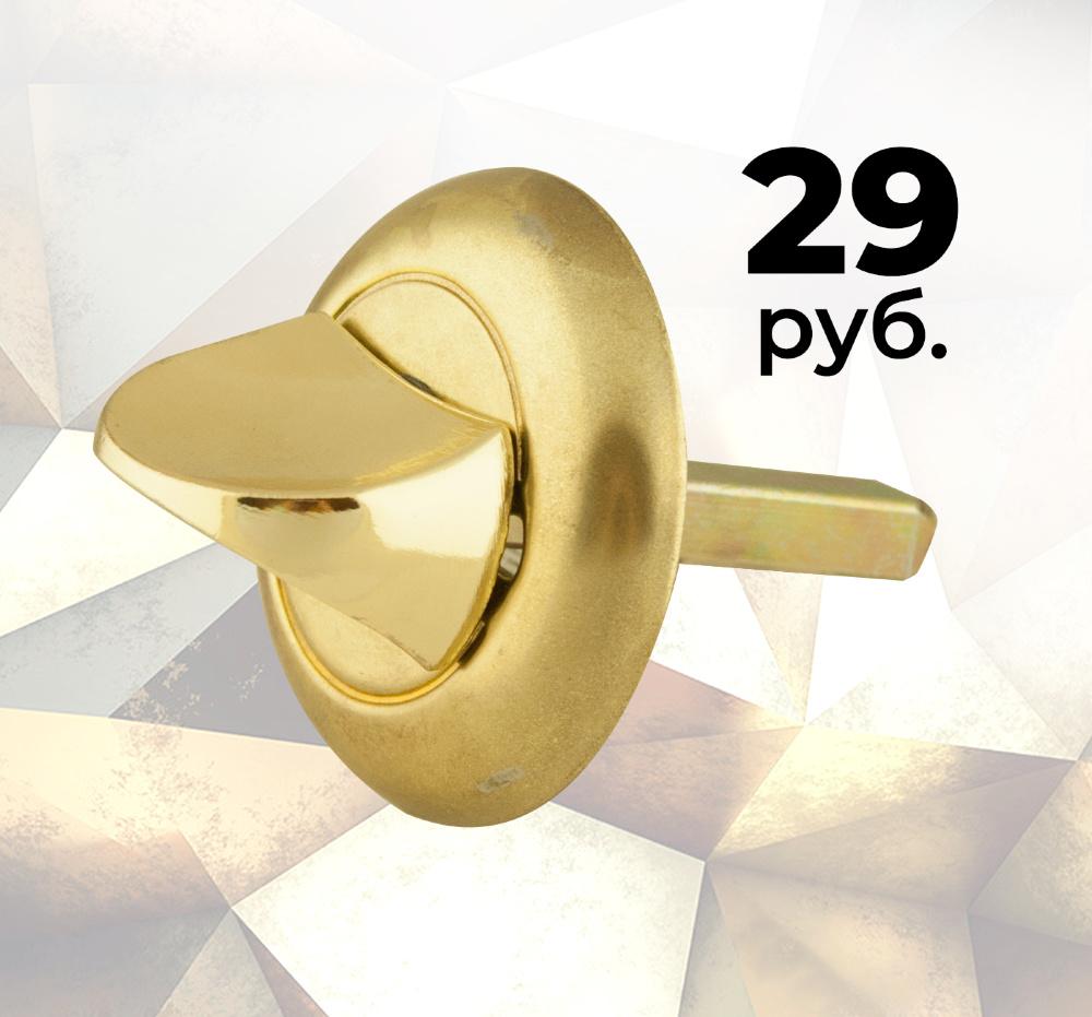 Завертка Зф-7202 Лб - 29 рублей